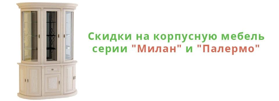 milan170924