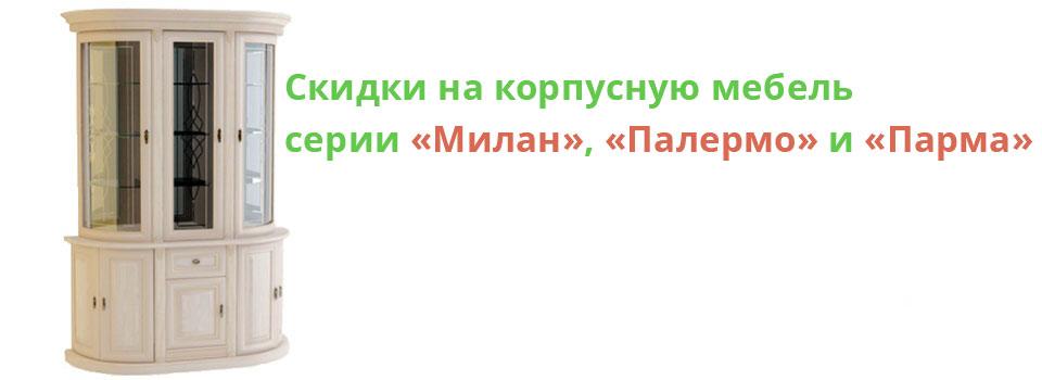 milan190132